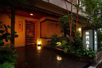 東京淺草指月日式旅館 Ryokan Asakusa Shigetsu