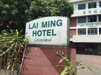 新加坡賴明科斯莫蘭德飯店 Lai Ming Hotel Cosmoland