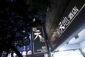 香港新天地酒店(尖沙咀) Sunny Day Hotel Tsim Sha Tsui