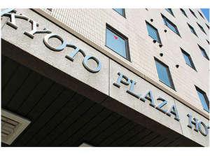 京都廣場飯店 本館 Kyoto Plaza Hotel Main Building