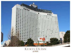 Keikyu EX Inn Shinagawa  (located inside SHINAGAWA GOOS)