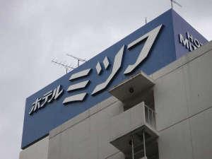 Mitsufu hotel