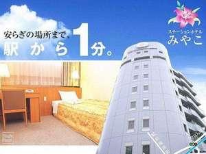 Miyako車店飯店 Station Hotel Miyako