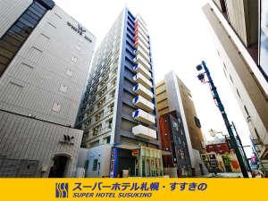 札幌薄野超級酒店 Super Hotel Sapporo Susukino