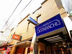 喜多八飯店 Hotel Kitahachi