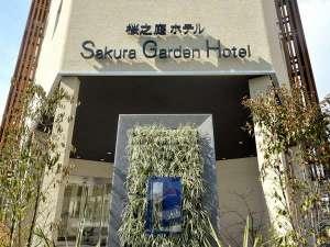 Sakura Garden Hotel