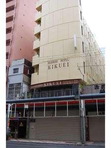 菊榮商務飯店 Hotel KIKUEI