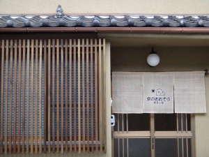 Machiya Oozora