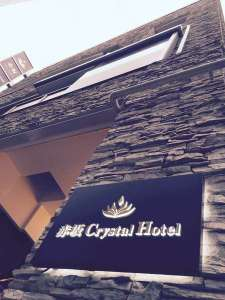 赤坂水晶飯店 Akasaka Crystal Hotel