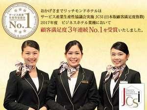 東大阪Richmond飯店 Richmond Hotel Higashi Osaka