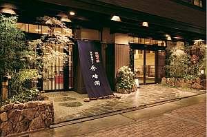 KyotoGozyo Meisounoyu Hotel Syuhoukaku