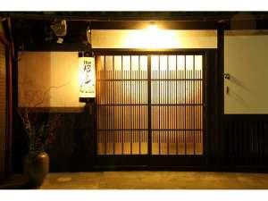 nao炬乃座別邸京都車站(八條出口) naokonoza Bettei Kyoto station (Hachijo Exit)