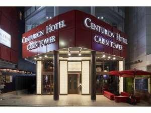 百夫長小屋塔旅舍 Centurion Hotel Residential Cabin Tower