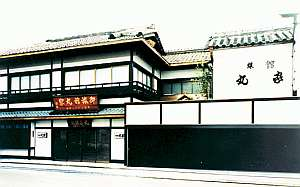 丸家旅館 Ryokan Maruya