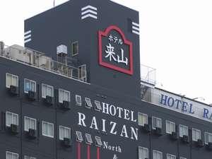 來山商務飯店北館 Hotel RAIZAN North