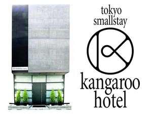 袋鼠飯店 Kangaroo Hotel
