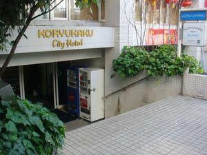 甲隆閣城市飯店 City Hotel Koryukaku - Shinjuku