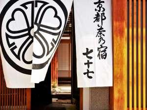 京都茶之宿 七十七 二條邸 NAZUNA Kyoto Nijo-tei - Service and Dedication