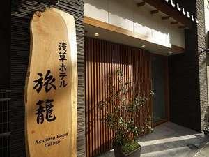 淺草飯店旅籠 Asakusa Hotel Hatago