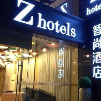 智尚上海人民廣場店 Zsmart Zhishang Hotel Shanghai People's Square
