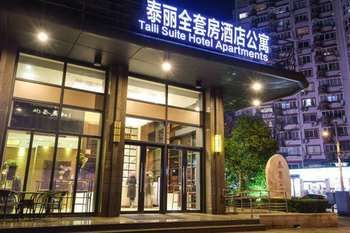 上海泰麗全套房酒店公寓 Shanghai Taili Suites Hotel Apartments