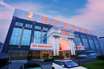 維納斯國際酒店(上海國際旅遊度假區野生動物園店) Venus International Hotel ( Shanghai Wild Zoo Shop)