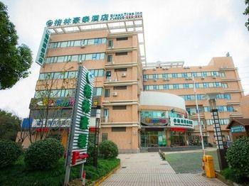 格林豪泰上海外高橋自貿區快捷酒店 GreenTree Inn Shanghai Waigaoqiao Free Trade Zone Express Hotel