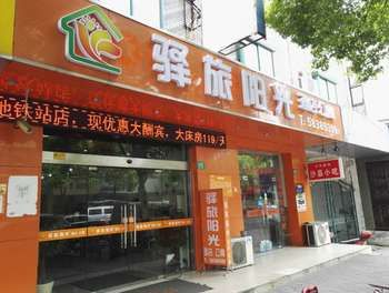 上海驛旅陽光酒店 Yi lv yang guang Hotel