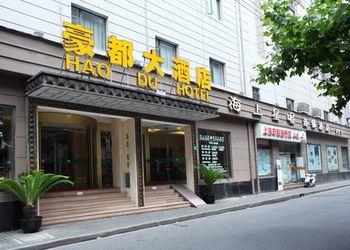 豪都大酒店 Hao Du Hotel