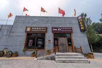 北京阿來客棧 Leo Great Wall Hostel