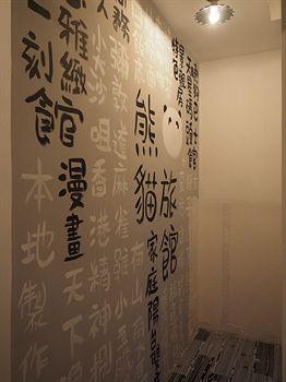 熊貓旅館 - 舒適館 Panda's Hostel - Cozy