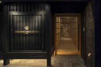 町屋飯店 The Machiya Hotel Kyoto