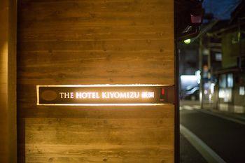 清水祇園飯店 THE HOTEL KIYOMIZU GION