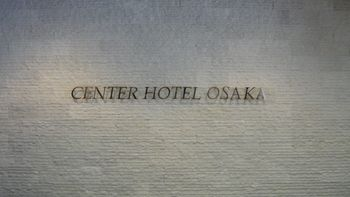 大阪中央飯店 Center Hotel Osaka