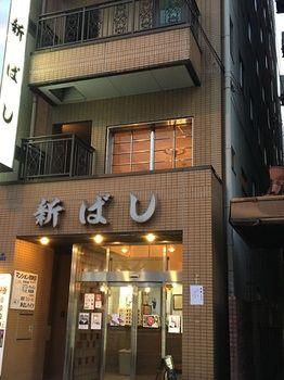 新橋商務飯店 Business Hotel Shinbashi