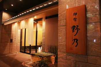 御宿野乃難波飯店 Onyado Nono Namba Natural Hot Spring