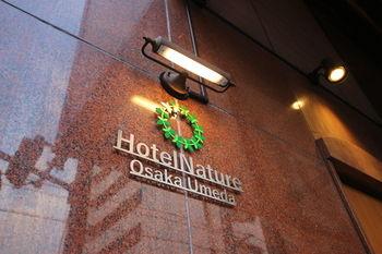 大阪梅田自然飯店 Hotel Nature Osaka Umeda