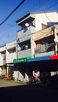 Wa N Wa 旅館 - 青年旅舍 Guest house Wa N Wa - Hostel