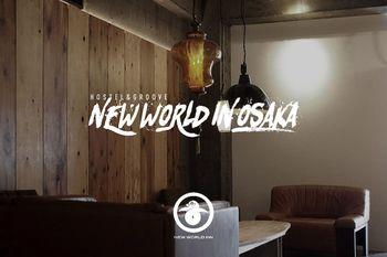 新世界旅館青年旅舍 NEW WORLD INN - Hostel