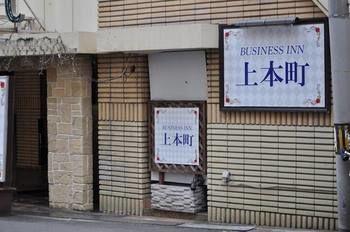 上本町商務旅館 Business Inn Uehonmachi