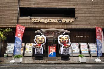 朝日廣場心齋橋膠囊旅館 Capsule Hotel Asahi Plaza Shinsaibashi