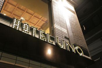 烏諾上野飯店 UNO Ueno