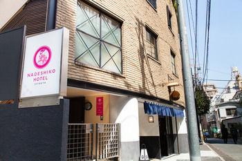 澀谷撫子飯店 - 限女性 NADESHIKO HOTEL SHIBUYA - Caters to Women