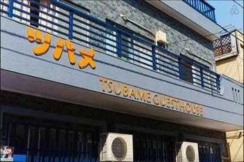 家燕青年旅舍 Tsubame Guesthouse – Hostel