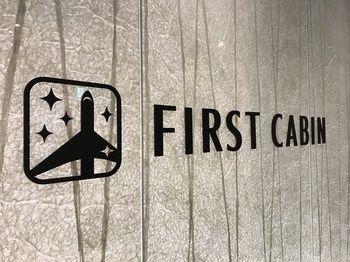 關西機場第一小屋飯店 First Cabin Kansai-Airport
