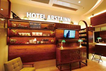 阿爾斯塔因飯店 Hotel Arstainn
