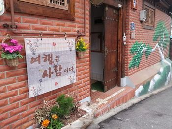 鵬壤韓國傳統屋飯店 PungGyeong, Korea Traditional House