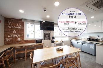 首爾 K 大飯店旅館 K-Grand Hotel & Guest House Seoul