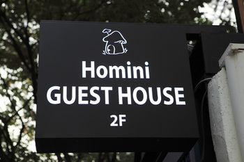 霍米尼旅館 - 青年旅舍 Homini Guesthouse - Hostel