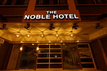 貴族飯店 The Noble Hotel